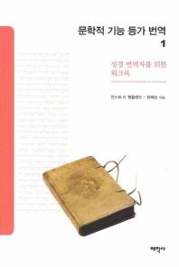 문학적 기능 등가 번역. 1