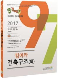 킴아카 건축구조(학)(2017)(합격예감)