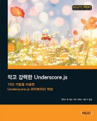 작고 강력한 Underscore.js(acorn+PACKT 시리즈)