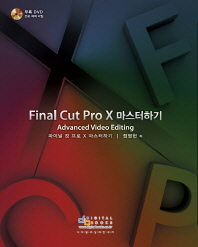 Final Cut Pro X 마스터하기(파이널 컷 프로 X 마스터하기)(DVD1장포함)