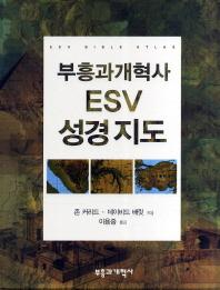 부흥과개혁사 ESV 성경지도(양장본 HardCover)