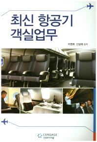 최신 항공기 객실업무