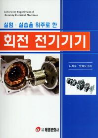 회전 전기기기(실험 실습을 위주로 한)