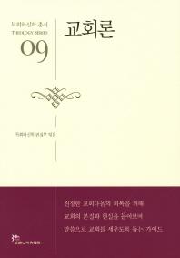 교회론(목회와신학 총서 9)