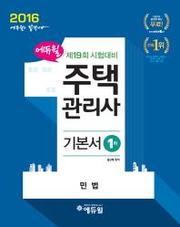 민법(주택관리사 1차 기본서)(2016)(에듀윌)