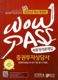 증권투자상담사 최종정리문제집(2013)(Wow pass)(개정판)