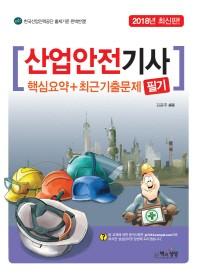 산업안전기사 필기 핵심요약+최근기출문제(2018) -새책수준-