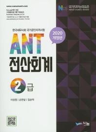 ANT 전산회계 2급(2020)(개정판)