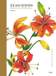 들꽃 보태니컬 컬러링북(양장본 HardCover)
