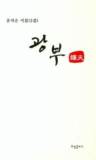 광부(반양장)