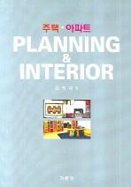 주택 아파트(PLANNING & INTERIOR)