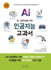 인공지능 교과서. 2(중 고등학생을 위한)