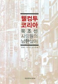 웰컴 투 코리아 북조선 사람들의 남한살이