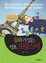 동화가 있는 기초 프랑스어(CD1장포함)