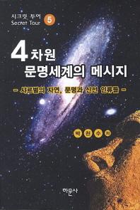 4차원 문명세계의 메시지. 5: 샤르별의 자연 문명과 신선 인류들(시크릿 투어 5)