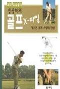 골프 X-파일 2