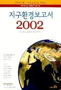 지구환경보고서 2002