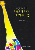 사랑의 빛 (크리스마스 칸타타)