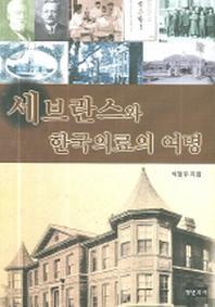 세브란스와 한국의료의 여명(양장본 HardCover)