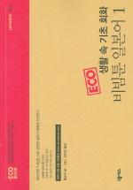 비빔툰 일본어 1(Ecobook Japanese 305)