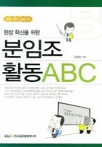분임조활동 ABC(현장 혁신을 위한)(현장 혁신 ABC 2)