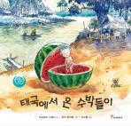 태국에서 온 수박돌이(색동다리 다문화 2: 태국)(양장본 HardCover)
