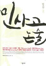 민사고 논술(입문) ///8-4