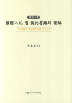 국제입찰 및 계약서류의 이해(건설공사)(양장본 HardCover)