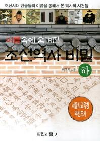 조선역사 비밀(하)