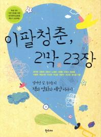 이팔청춘 2막 23장 --- 책 위아래옆면 도서관 장서인있슴