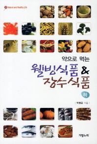 웰빙식품 장수식품(하)(약으로 먹는)(Natural and Healthy Life 15)
