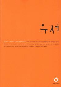 우서(올재 클래식스 OLJE Classics) [T11_01(서고)]