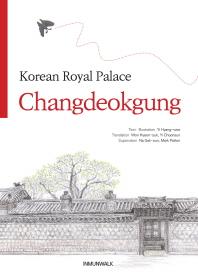 Korean Royal Palace: Changdeokgung