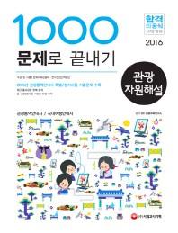 관광자원해설 1000문제로 끝내기(2016)(개정판 5판)