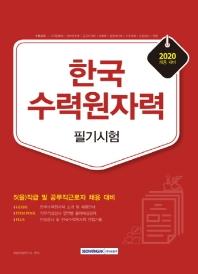 한국수력원자력 필기시험(2020 채용대비)