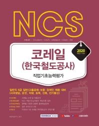 코레일 한국철도공사 직업기초능력평가(2020 하반기)(NCS)
