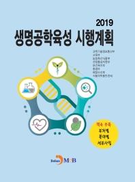 생명공학육성 시행계획(2019)