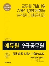 공통과목 7개년 기출PACK(국어,영어,한국사)(2020)