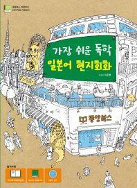 가장 쉬운 독학 일본어 현지회화(CD1장포함)