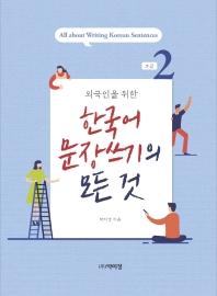 외국인을 위한 한국어 문장쓰기의 모든 것 초급. 2