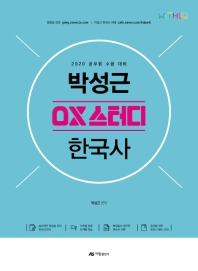 박성근 OX스터디 한국사(2020)