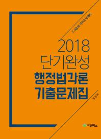 행정법각론 기출문제집(2018)