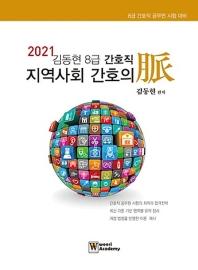지역사회 간호의 맥(2021)(김동현 8급 간호직)