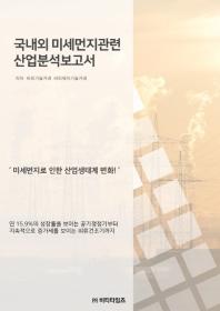 국내외 미세먼지관련 산업분석보고서(개정판)