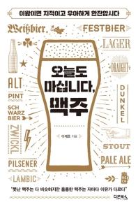 오늘도 마십니다  맥주