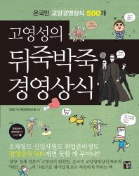 뒤죽박죽 경영상식(고영성의)