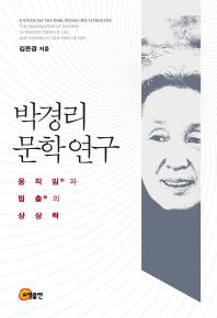 박경리 문학 연구