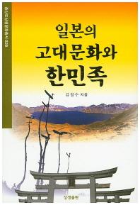 일본의 고대문화와 한민족(증산도상생문화총서 28)