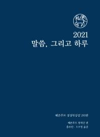 2021 말씀, 그리고 하루