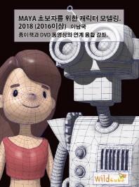 MAYA 초보자를 위한 캐릭터 모델링(2018)(2016이상)(CD1장포함)